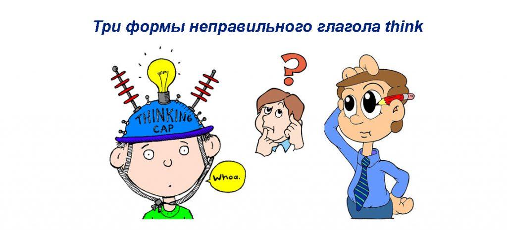 Think 3 формы глагола