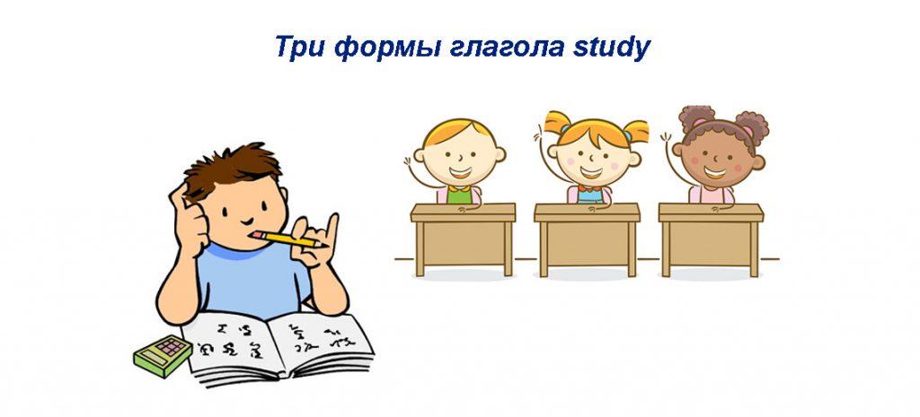 Study 3 формы глагола - перевод, примеры в предложениях