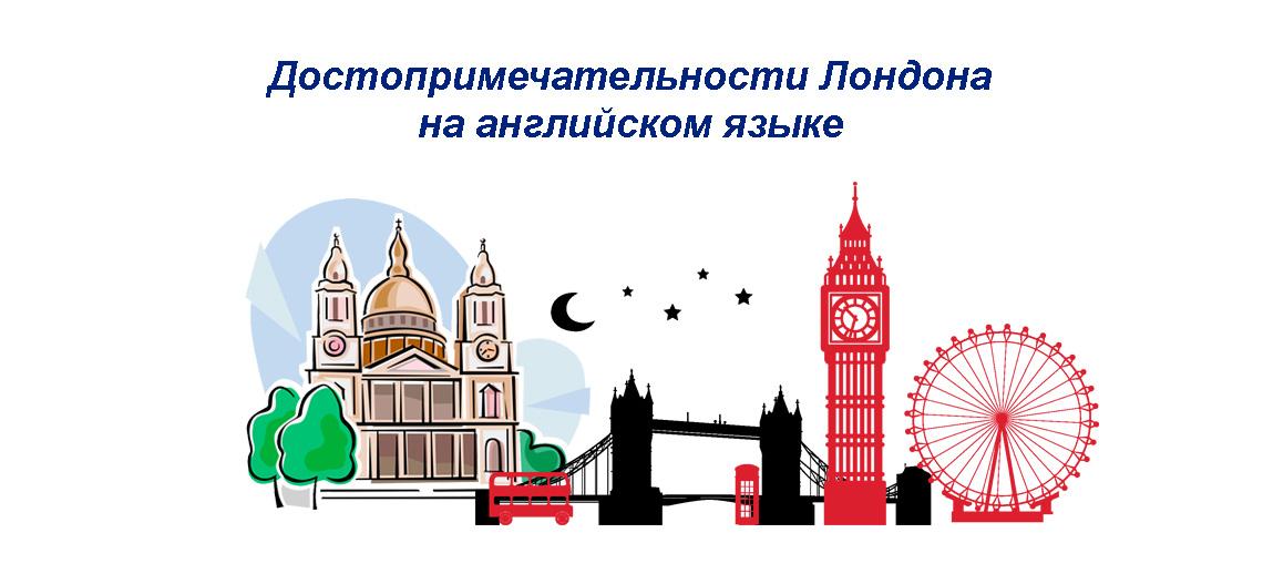Достопримечательности лондона на английском языке с переводом
