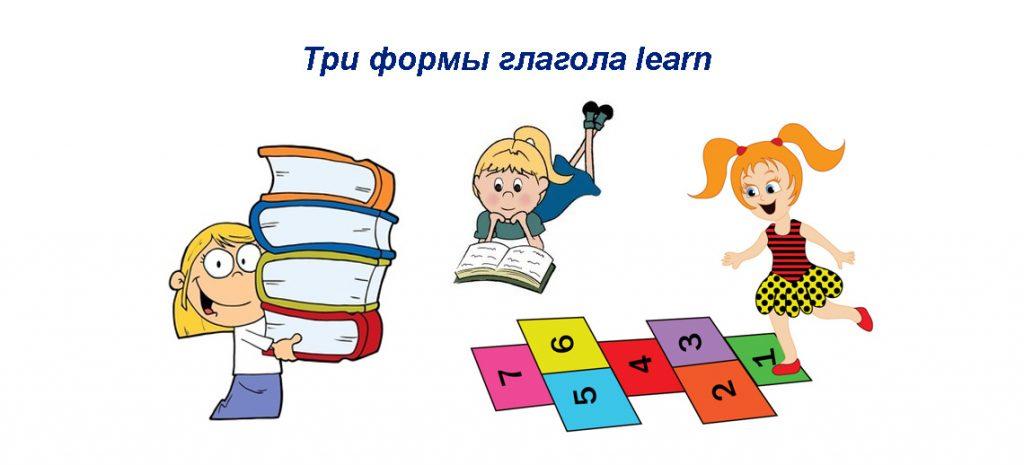 learn 3 формы глагола
