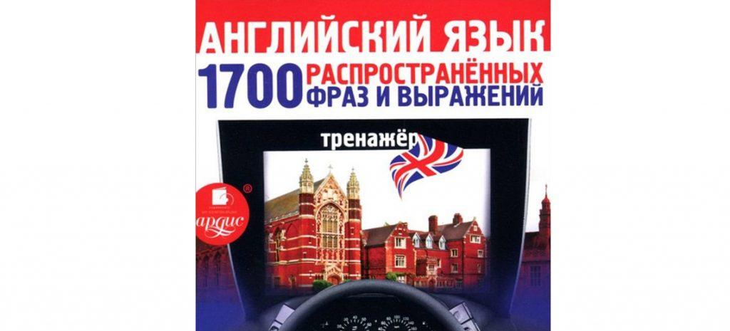 1700 распространенных фраз и выражений на английском - Аудио CD