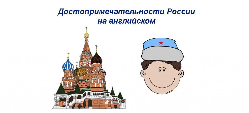 Достопримечательности России на английском языке