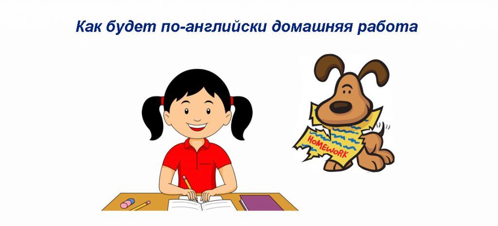 Как будет по английски домашняя работа