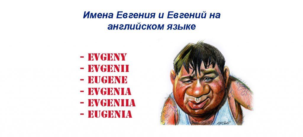 Имена Евгения и Евгений на английском языке