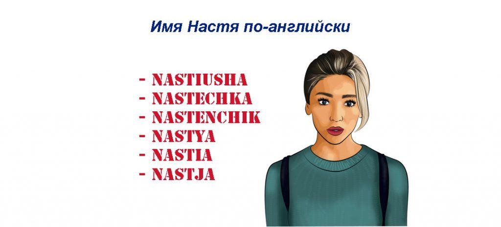 Имя Настя по-английски