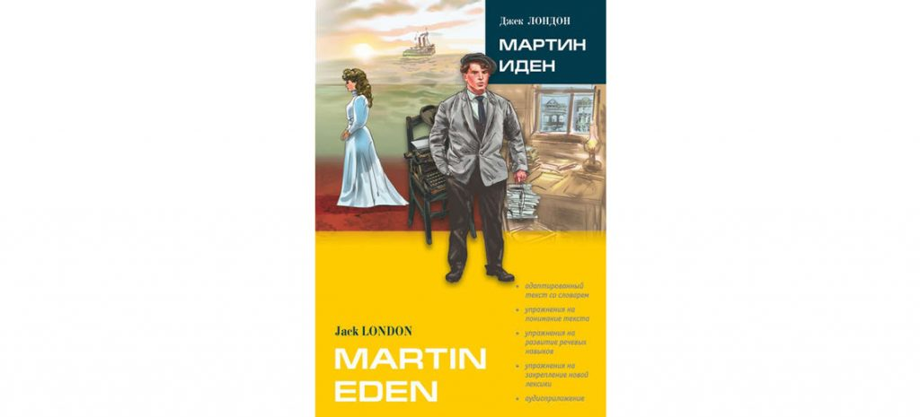 Книга Джека Лондона Martin Eden / Мартин Иден