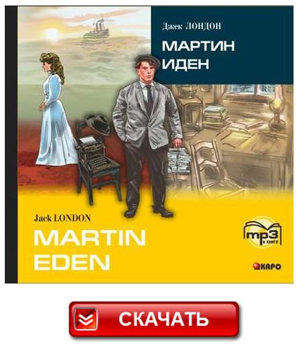 Аудиокнига Martin Eden / Мартин Иден