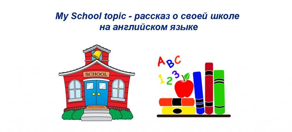 My School topic - рассказ о своей школе, полезная лексика, рассказ