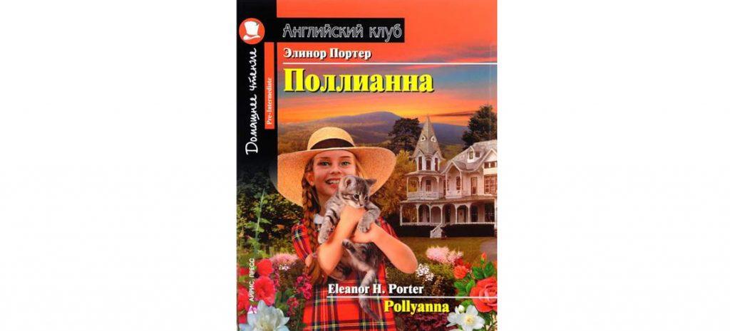 Книга Поллианна / Pollyanna на английском языке