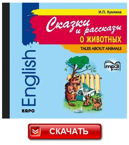 """Аудиокнига для детей """"Сказки и рассказы о животных на английском языке"""""""