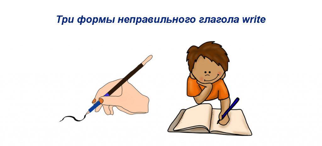 write 3 формы глагола