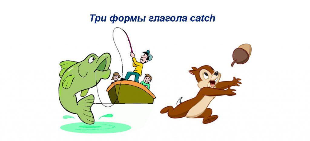 Catch 3 формы глагола - подробный разбор глагола, примеры