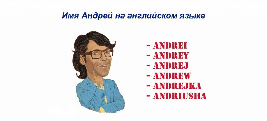 Имя Андрей на английском языке