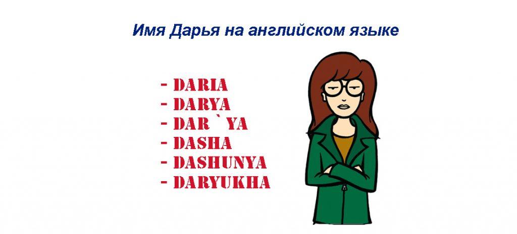 Женское имя Дарья на английском языке