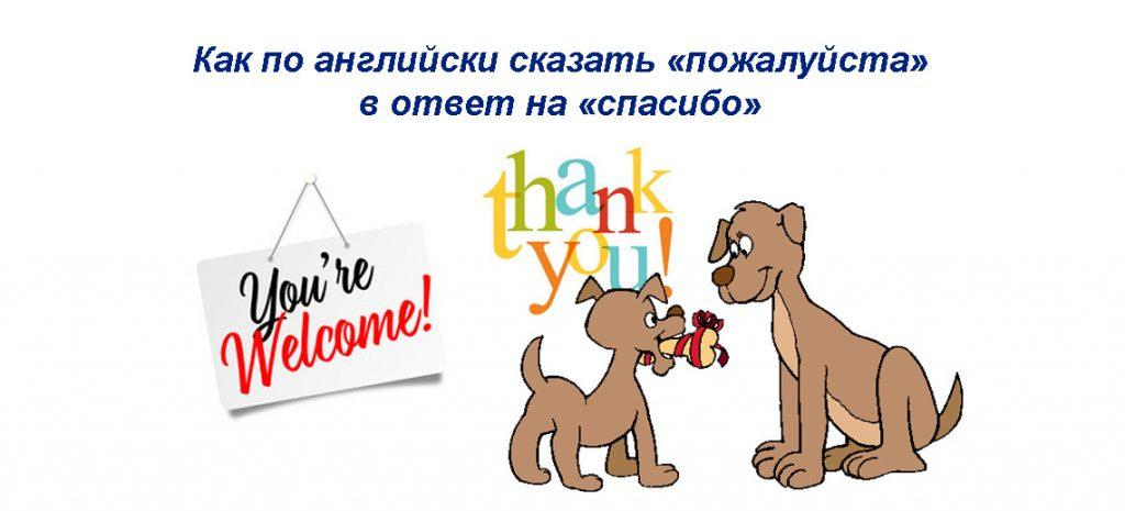 Пожалуйста по английски в ответ на спасибо - полезная лексика