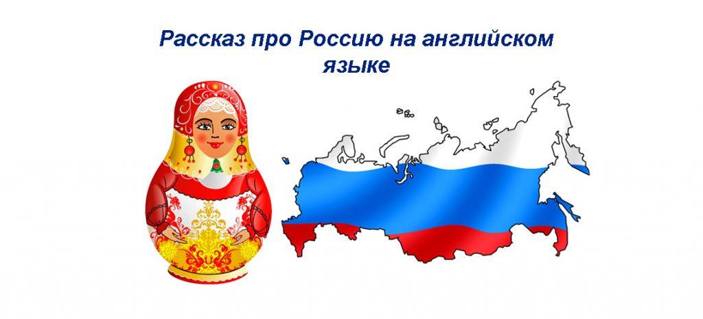 Рассказ про Россию на английском - полезная лексика, готовый текст