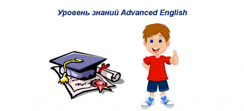 Уровень Advanced English