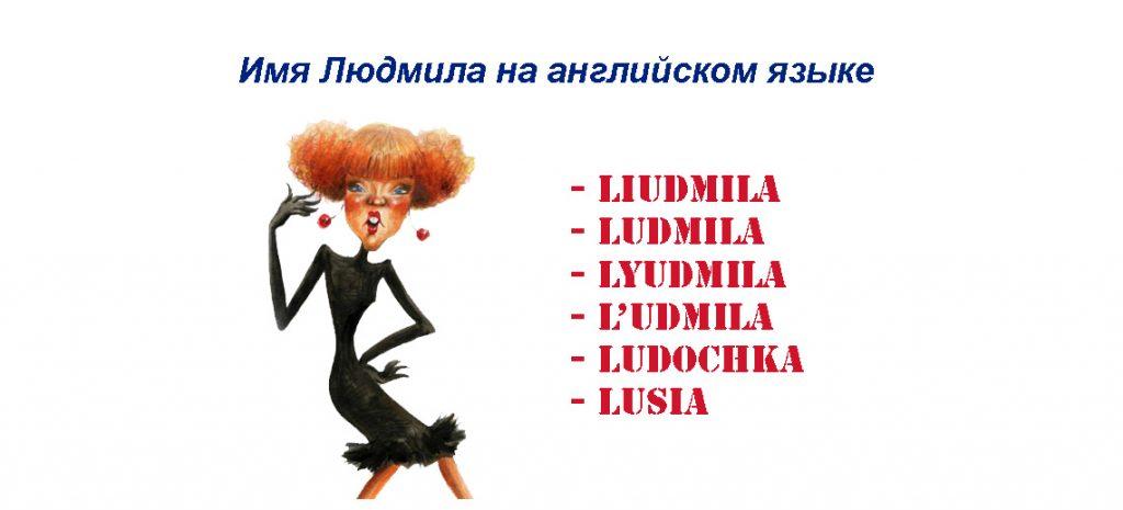 Людмила на английском языке
