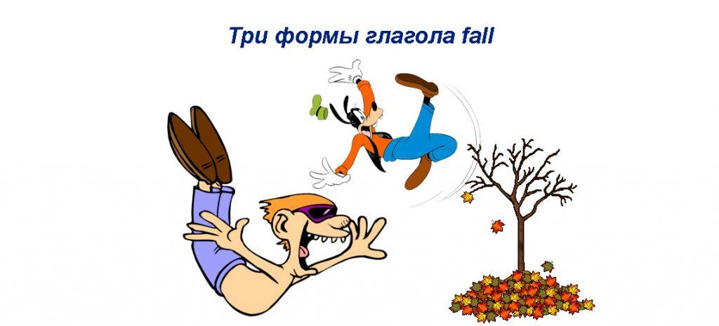 Fall 3 формы глагола