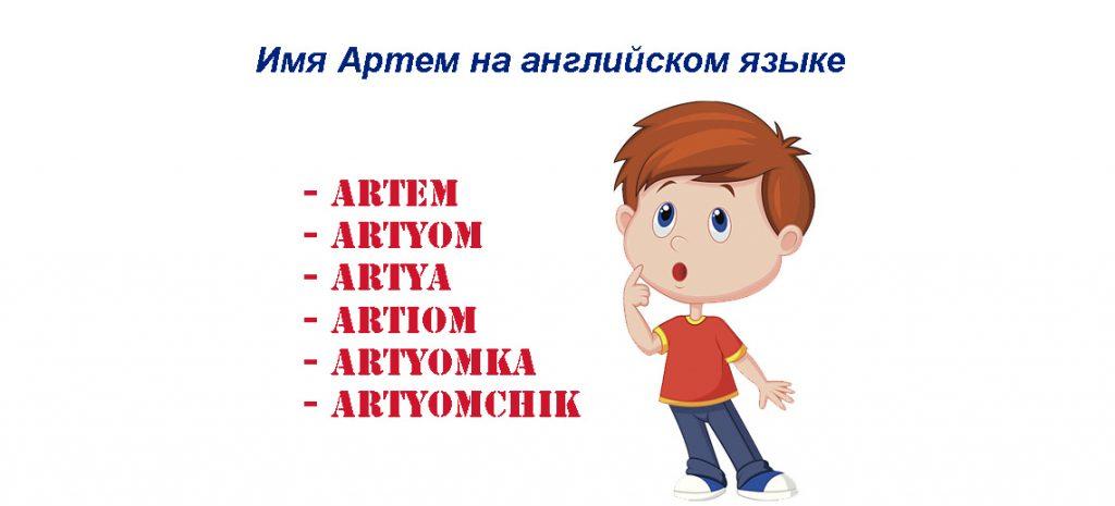 Имя Артем по-английски