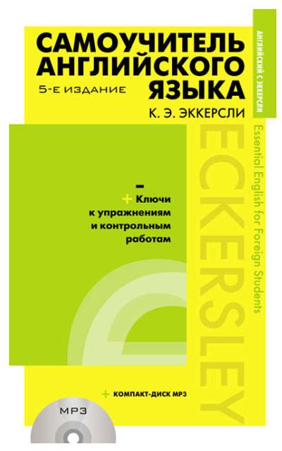 Самоучитель английского языка от К.Э. Эккерсли