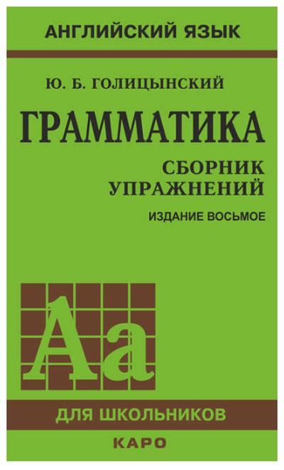 Ю. Б. Голицынский. Грамматика. Сборник упражнений