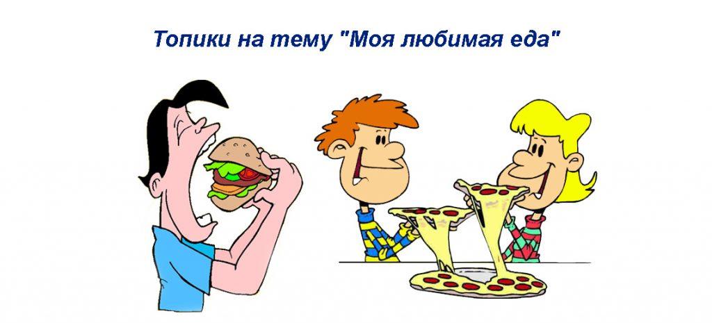 """Топик сочинение """"Моя любимая еда"""" на английском языке"""