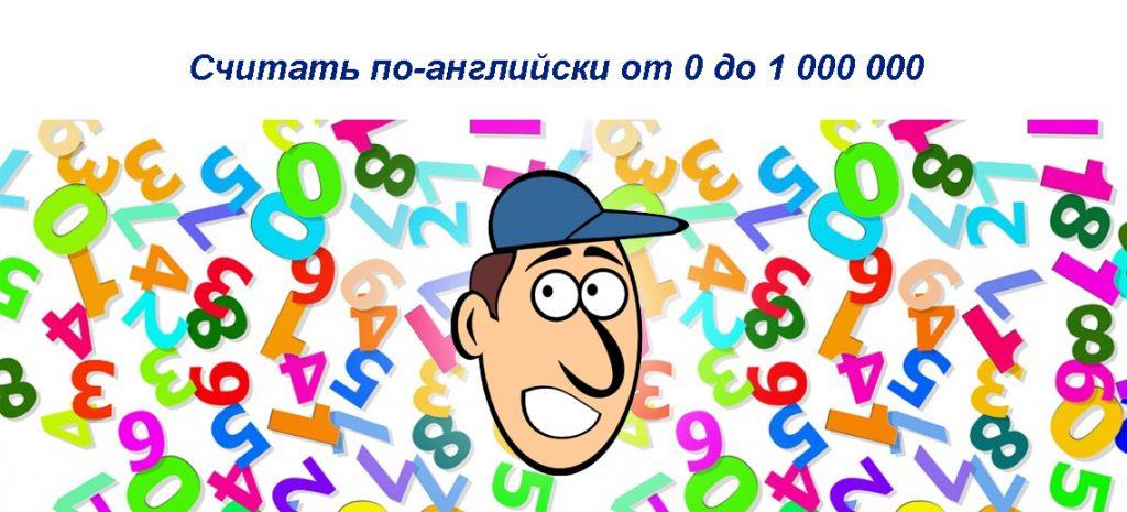 Считать по-английски от 0 до 1 000 000