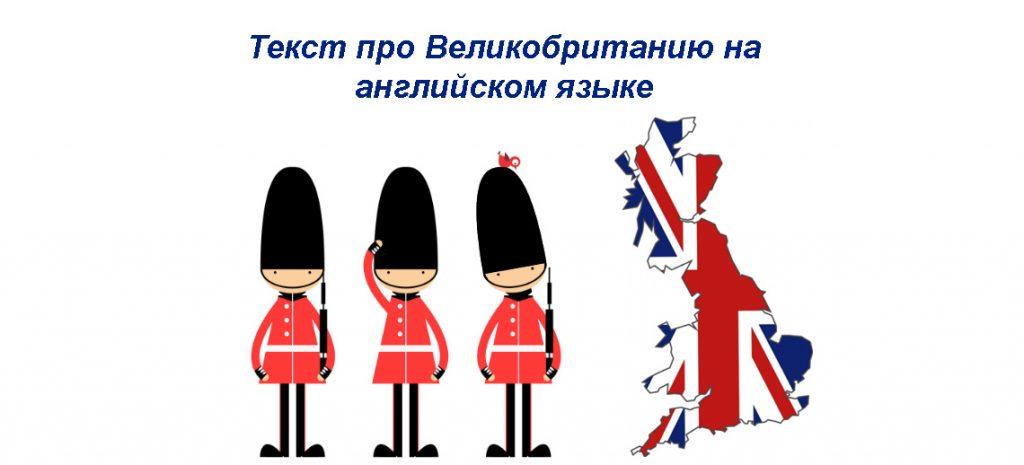 Текст про великобританию на английском языке - топик Great Britain