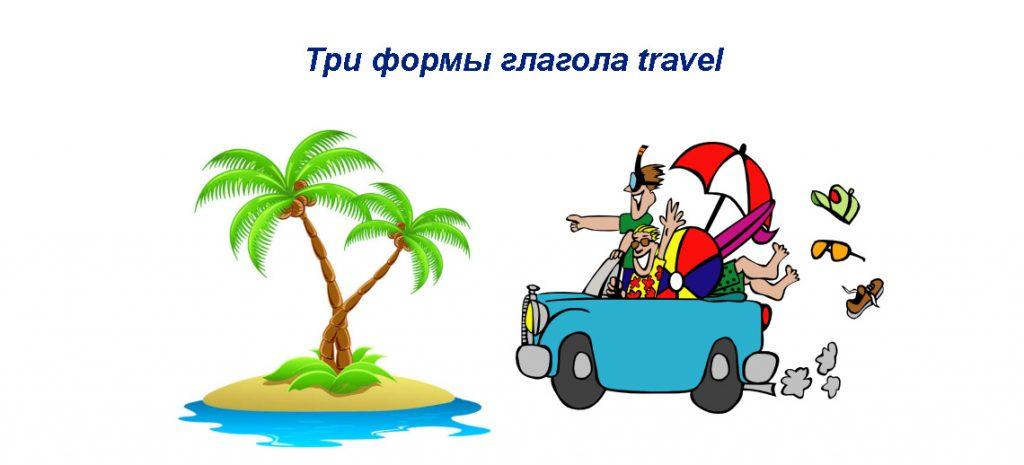Travel 3 формы глагола