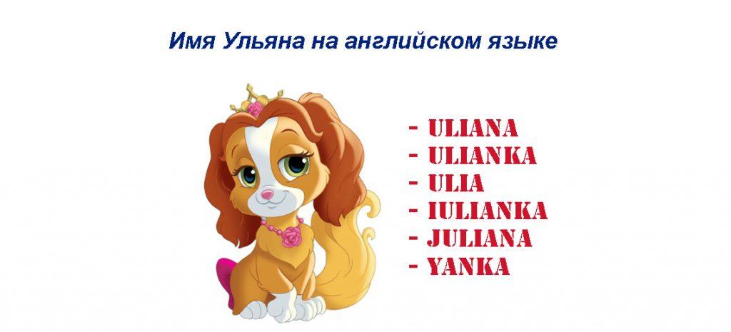 Имя Ульяна на английском языке
