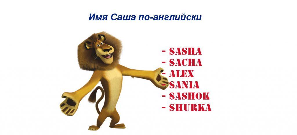 Имя Саша по-английски