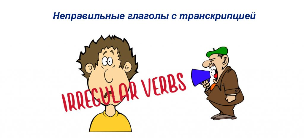 Неправильные глаголы с транскрипцией