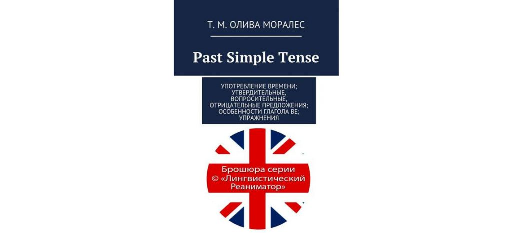 Past Simple Tense - Употребление времени. Татьяна Олива Моралес