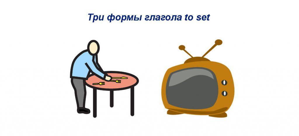 set 3 формы глагола