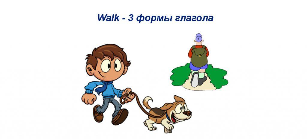 Walk 3 формы глагола