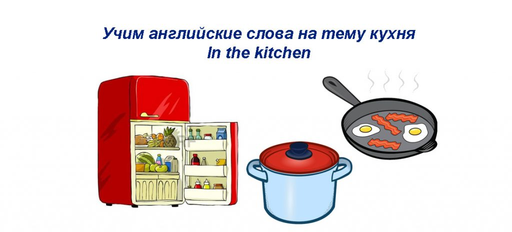 Учим английские слова на тему кухня - онлайн карточки для детей и новичков