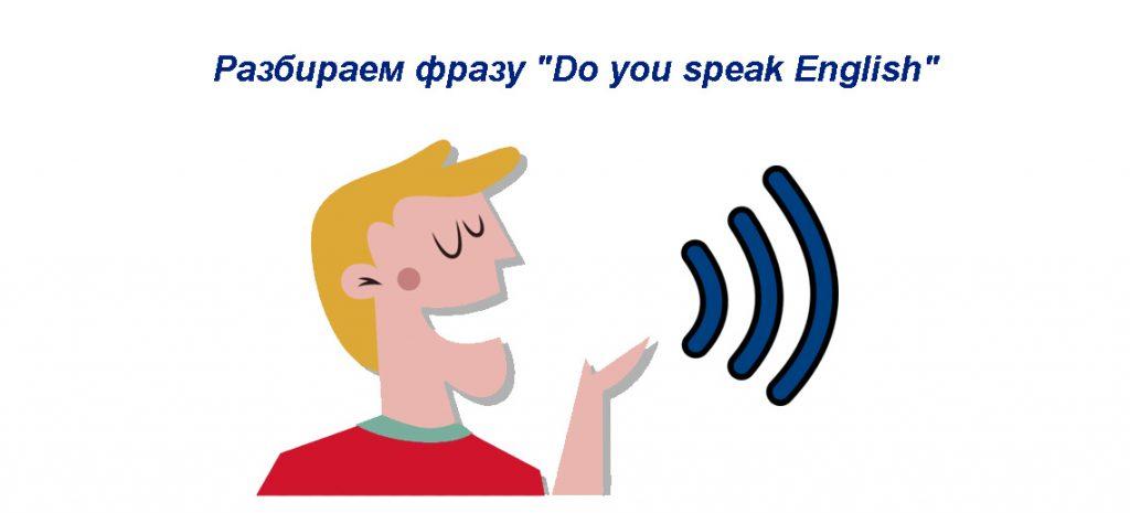 """Разбираем фразу """"Do you speak English"""""""