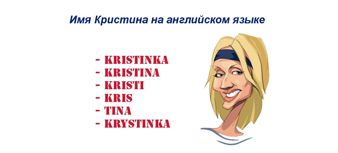 Кристина на английском языке - как правильно написать ...