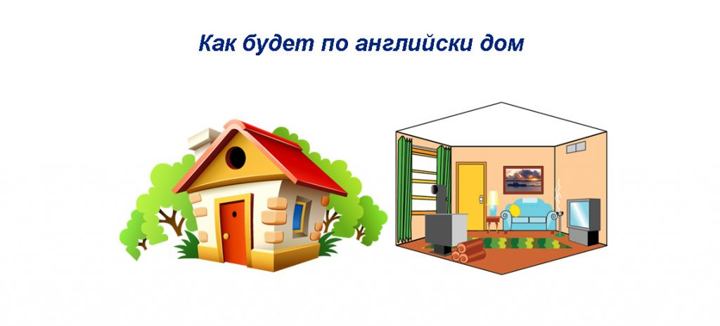 Как будет по английски дом - возможные варианты перевода, примеры