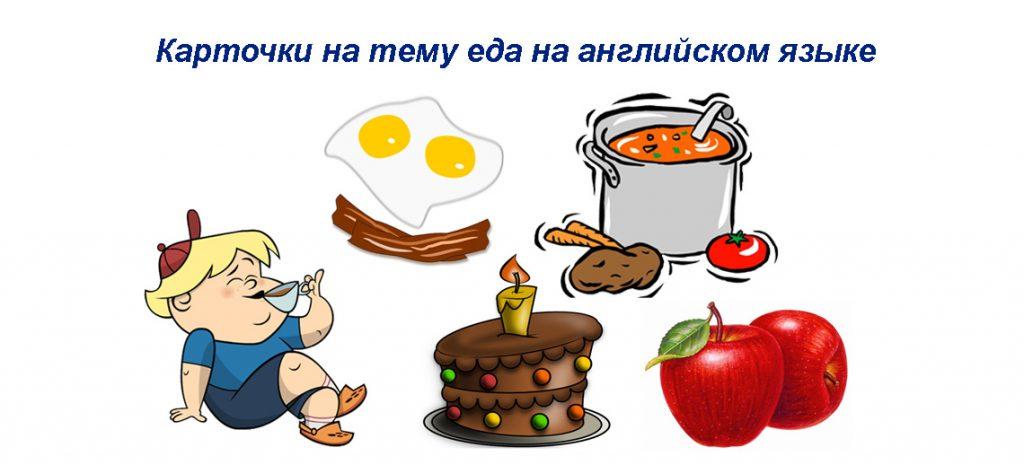 Карточки на тему еда на-английском языке