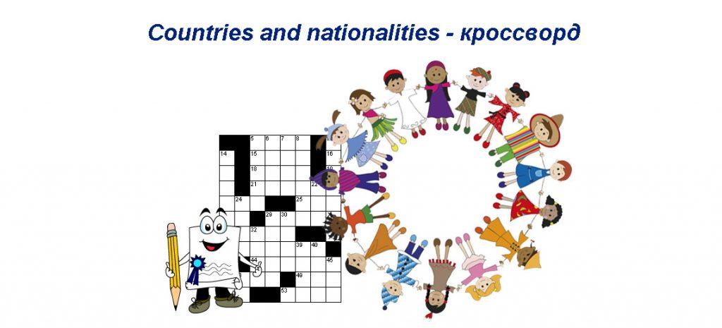 Кроссворд про страны и национальности на английском языке