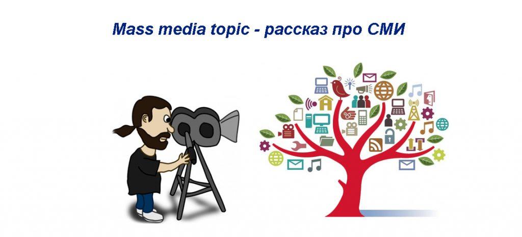 Mass media topic - рассказ про средства массовой информации (СМИ)