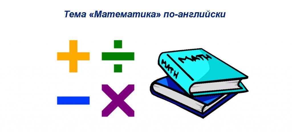 Математика по-английски