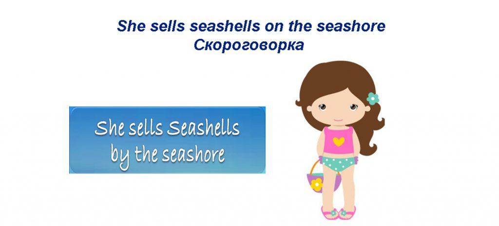 she sells seashells on the seashore скороговорка