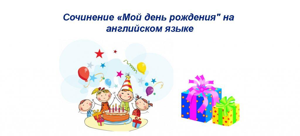 """Сочинение «Мой день рождения"""" на английском языке"""