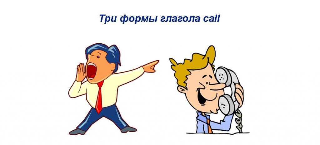 Три формы глагола call