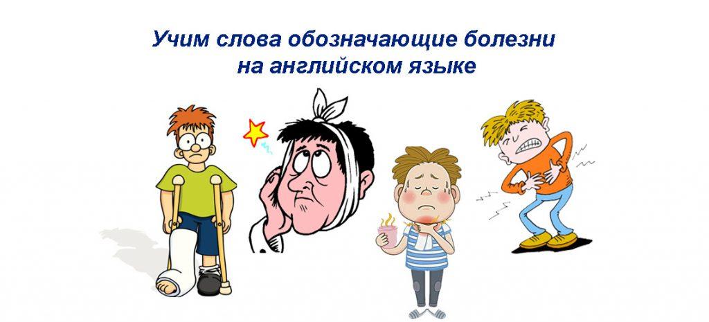 uchim-novye-slova-oboznachayushhie-bolezni-na-anglijskom-yazyke