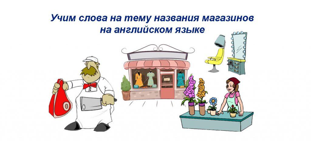 Слова на тему названия магазинов на английском