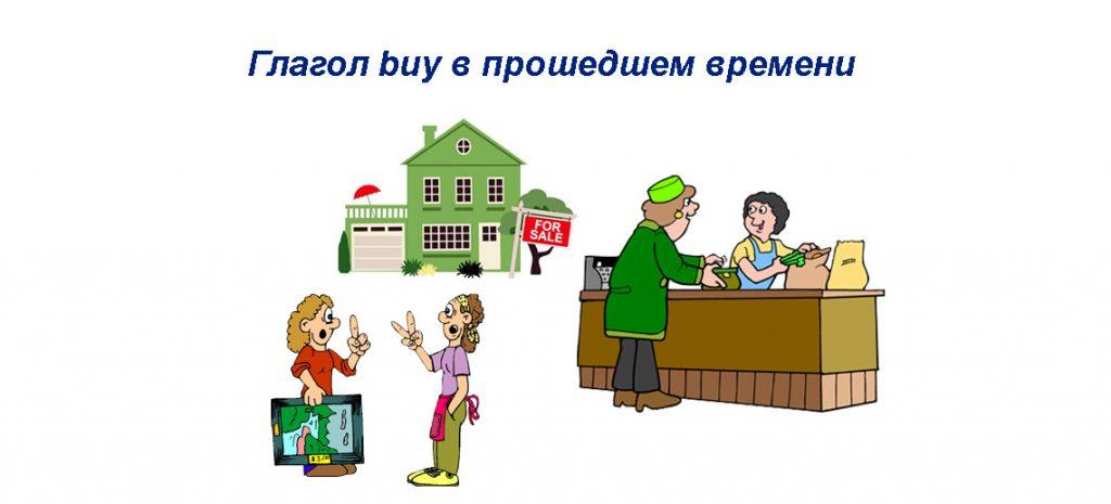 Глагол buy в прошедшем времени - грамматика, перевод, примеры